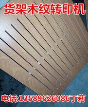 真空木纹转印机设备配置硅胶布木纹转印机厂家
