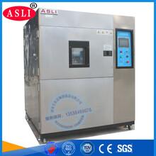 光伏組件冷熱沖擊箱測試標準圖片