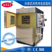 郑州吊篮式冷热冲击试验箱分类图片