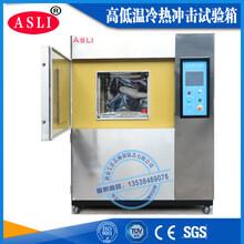 南京高低温冷热冲击试验箱现货图片