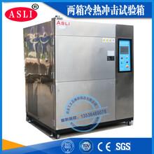 石家庄液槽式冷热冲击试验箱应用图片