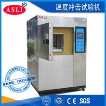 济南高品质冷热冲击试验箱商家图片
