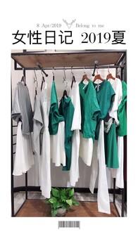 颜可可服饰品牌女装折扣亚博国际娱乐在线女性日记19夏装直供货源打包走份