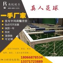 安徽暖场设备真人桌上足球现货出租供应
