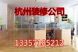 杭州專業二手房翻新公司二手房免費設計方案