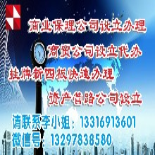 上海融资租赁牌照转让,深圳融租租赁公司设立条件及融资租赁牌照转让