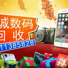 回收苹果iphone66s三星s7s6华为OPPO手机