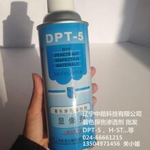 辽宁中皓科技有限公司供应新美达dpt-5着色探伤剂沈阳渗透剂显像剂图片