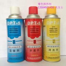 吉林长春dpt-5着色探伤渗透剂中皓图片