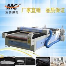 全自动沙发激光裁剪机MC1630布料下料机激光切割机