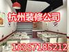 杭州厂房装修风水知识-杭州局部装修-整体装修