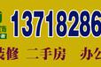 北京裝飾公司,北京裝修公司,樂福居家裝公司,昌平裝修整裝服務平臺