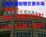 深圳提供上海华通铂银招商代理上海黄金交易所代理