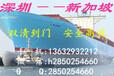 深圳到新加坡海运皮革制品双清到门价格查询