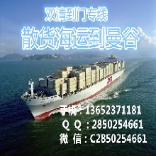 深圳到泰国海运LED电子产品双清到门服务
