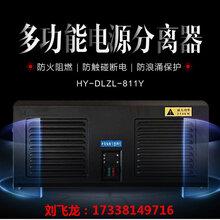 银行多功能电源集中盒智能电源分理器