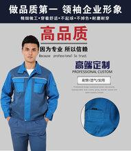 南京秋冬工作服定做专业定做秋季长袖工作服的厂家蝶云制衣厂图片