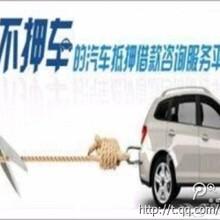 北仑也可以办理汽车抵押贷款图片