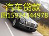 押手续的汽车贷款绵阳盐亭县哪里有安全押手续的汽车贷款