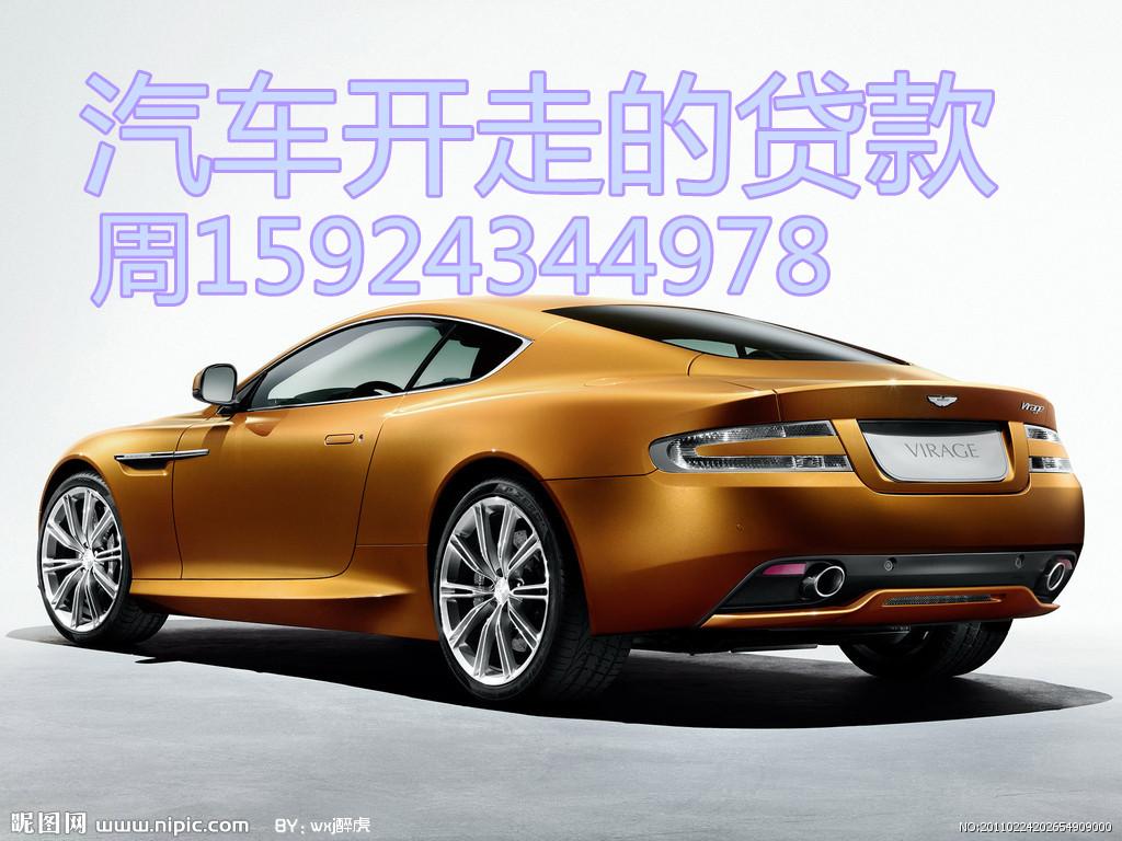 用车辆做押车贷款 洛阳新安县费用少靠谱 用车辆做押车贷款