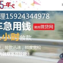 黔东南黄平县实在靠谱办理车辆借款可以抵押开走长远777图片