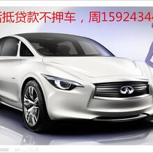 沧州市南皮县这样办理不押车贷款手续简单费用少图片