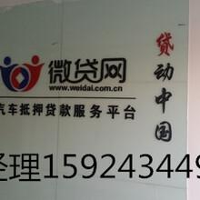 安庆望江县可以办理吗汽车押手续不押车车子可以贷款我们办理图片