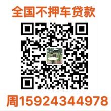 鹰潭余江县可以提前还款吗车辆借款不押车贷款本市就近办理图片