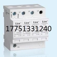Iimp25KA/4P一级和二级浪涌保护器