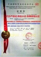 出口俄罗斯价格单贸促会CCPIT认证,贸促会商事证明书