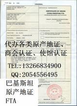 青岛代办中巴FTA原产地证