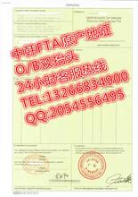 天津代办中韩FTA原产地证,一个工作日出证
