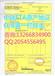 杭州代办贸促会中瑞FTA产地证/中瑞FS产地证/中国-瑞士产地证