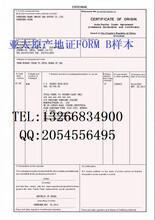 温州代办亚太优惠原产地证FORMB