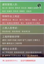 深圳市建筑五大员八大工证书报考办理