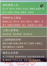 深圳建筑五大员八大工培训