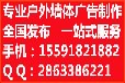 山东枣庄廉价墙体广告农村围墙标语大字低价广告155.9182.1882