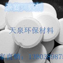 氯腚片_脱氮剂_杀菌灭藻剂