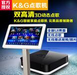 家庭点歌机_家用卡拉OK点唱机设备_点歌机价格推荐K&G智能点歌机图片