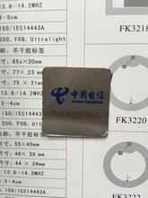 武汉专门印刷rfid标签公司,武汉nfc手机标签