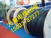 义马电缆回收——义马电缆线常年回收——今日报价