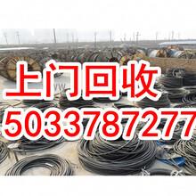 六安电缆回收--为您提供--年底《各电缆线》回收——崭新价图片
