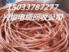 成都电缆回收成都废旧电缆回收(目前)多少钱一吨