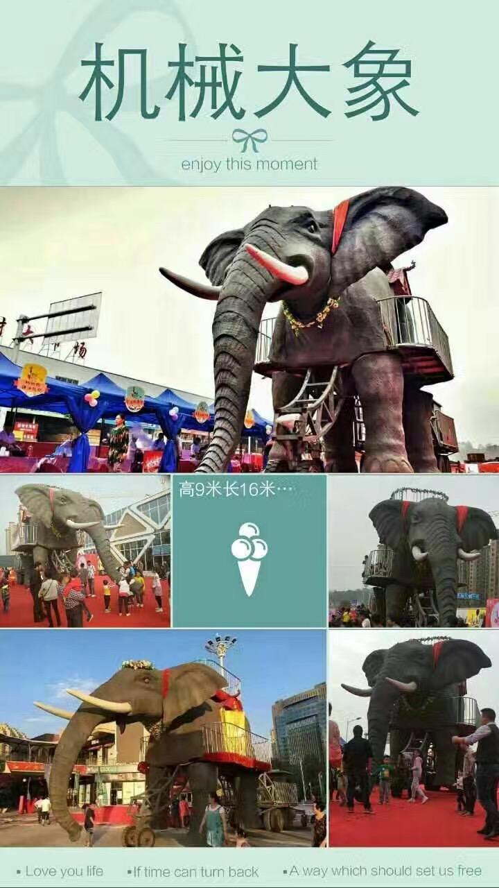 巨型仿真模型机械大象仿真恐龙庆典房产商场营销会展道具出租