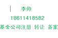 北京基金公司注册