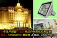 江西抚州五星级大酒店亮化工程闻名而来找黄光LED泛光灯厂家灵创照明