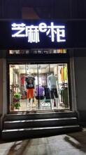 打破传统的服装开店模式是您无后顾之忧的好项目!