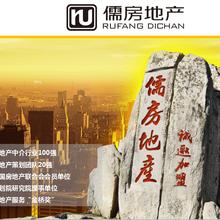 衡阳房产中介加盟二手房中介品牌上市公司儒房地产