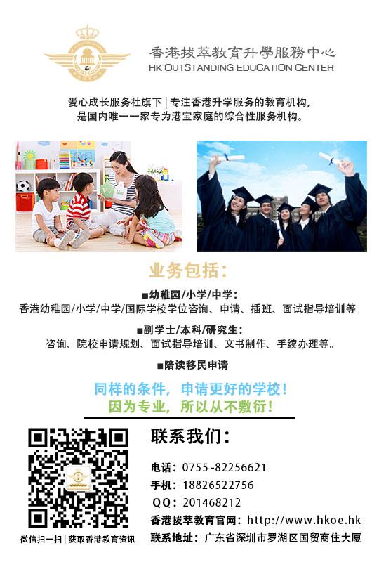 香港耀中国际幼儿园怎么申请?费用是多少?