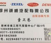 郑州诚威潍柴发动机喷油器总成WP10WP10.WP12喷油器图片